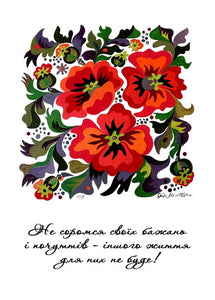 greeting card poppies, greeting card flowers, greeting card in Ukrainian style