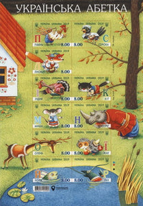 Ukrainian alphabet stamps 2019