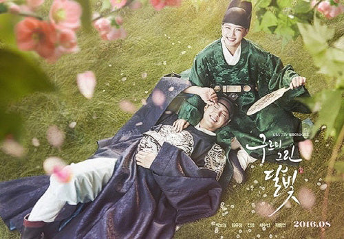 Used Moonlight Drawn By Clouds OST KBS Drama