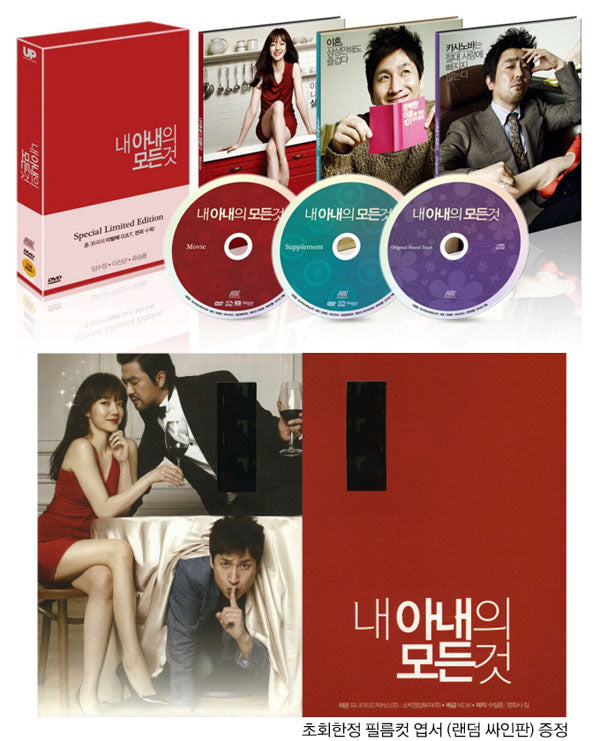 Used All About My Wife 2 DVD OST First Press Limited Edition