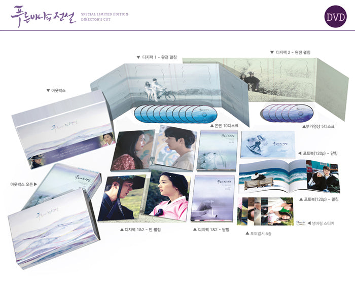 The Legend of the Blue Sea DVD Boxset
