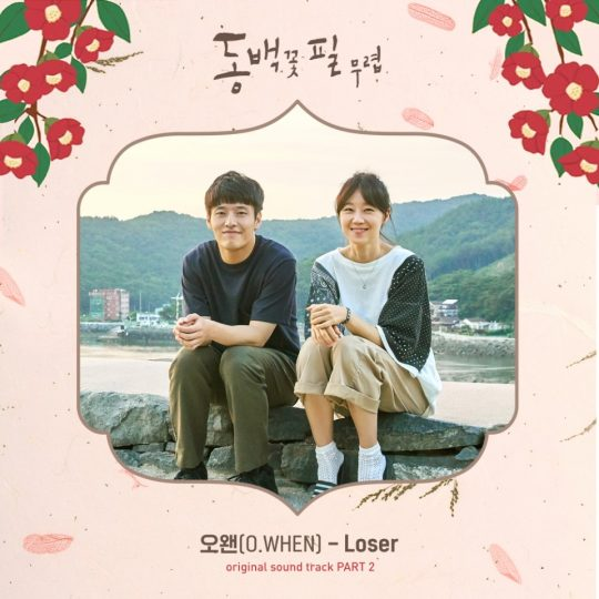 Used When the Camellia Blooms OST 2 CD KBS TV Drama