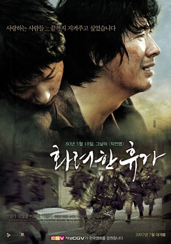Used May 18 Koreanmovie DVD Normal Edition