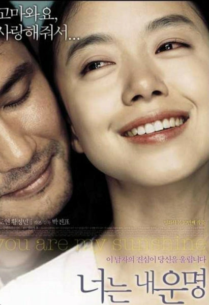 Used You Are My Sunshine Movie Korean DVD 2 Disc