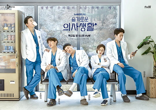 Hospital Playlist OST Kihno Kit Album