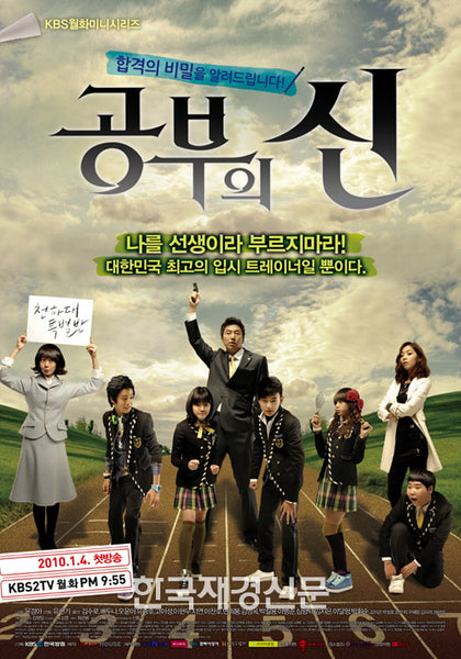 Used God of Study Kdrama DVD English Subtitled