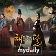 Used The Moon That Embraces The Sun DVD