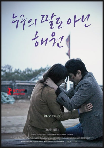Nobody's Daughter Haewon DVD HD Remastering Korea Version