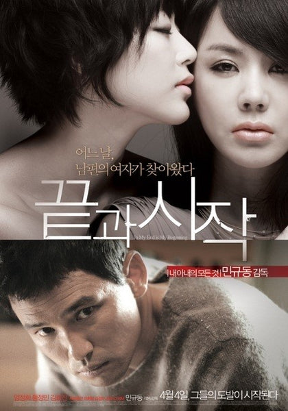 Used Five Senses of Eros Drama DVD 2 Disc - Kpopstores.Com