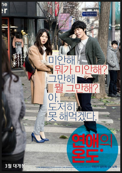 Used Very Ordinary Couple Movie Blu ray Normal Edition