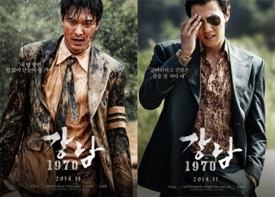 Used Gangnam Blues 1970 Blu ray