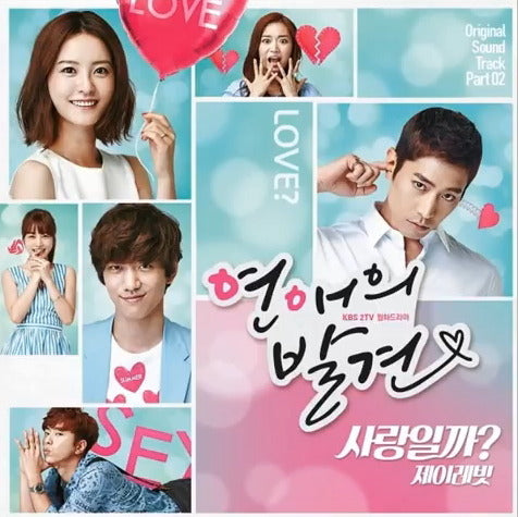 Used Discovery of Love OST KBS TV Drama - Kpopstores.Com