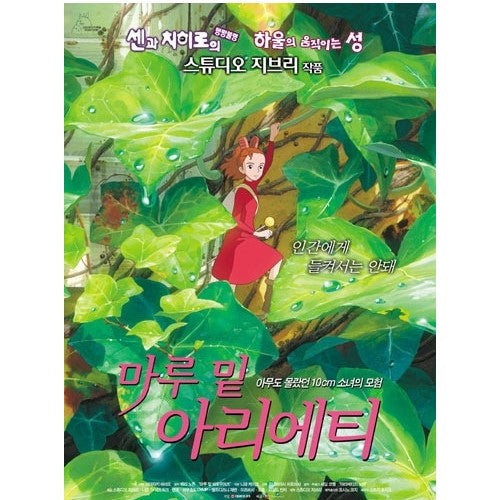 The Borrower Arrietty DVD 2 Disc First Press Edition - Kpopstores.Com
