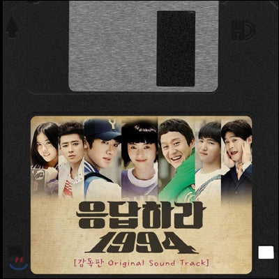 Answer Me 1994 OST CD DVD Standard Edition