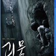 Used The Host Bong Joon Ho Blu ray Korea Version