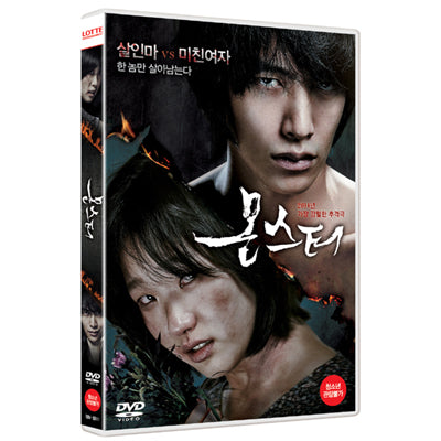 Used Monster Kim Go Eun Movie DVD 2 Disc