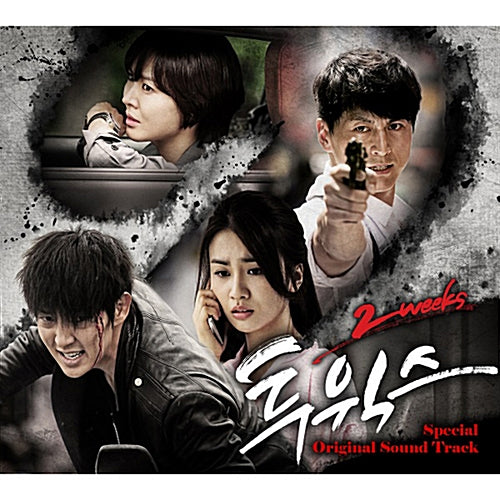 2 Weeks OST Special 2 CD MBC TV Drama