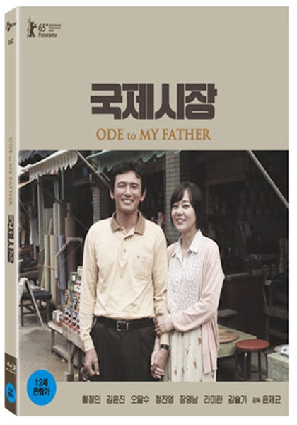 Used Ode to My Father Blu ray 2 Disc Korea Version