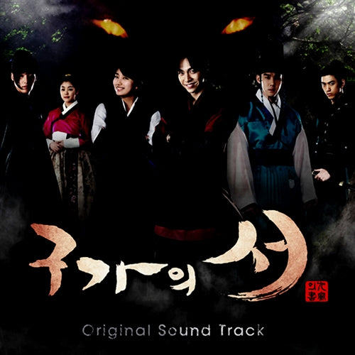 Used Gu Family Book OST 2 CD DVD - Kpopstores.Com