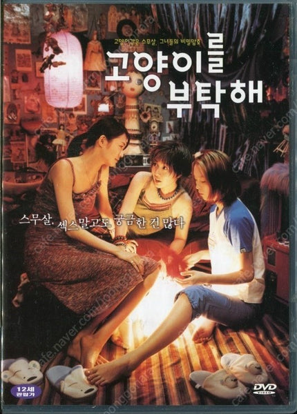 Used Take Care of My Cat Korean Movie DVD Special Edition - Kpopstores.Com