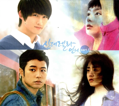 Used Cinderella Sister Song OST KBS TV Drama