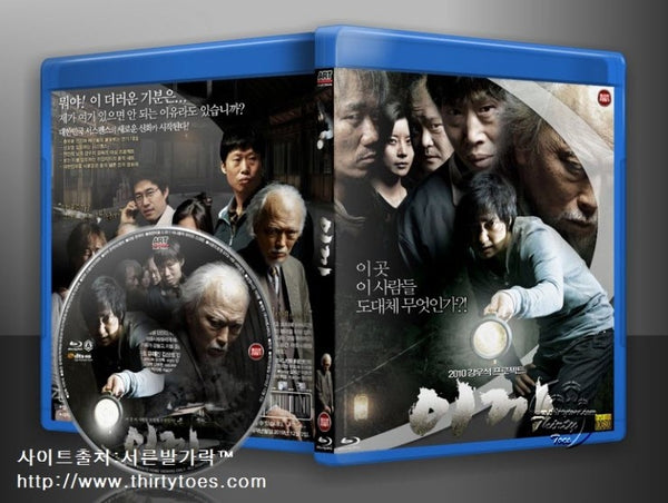Used Moss Blu ray Korea Version