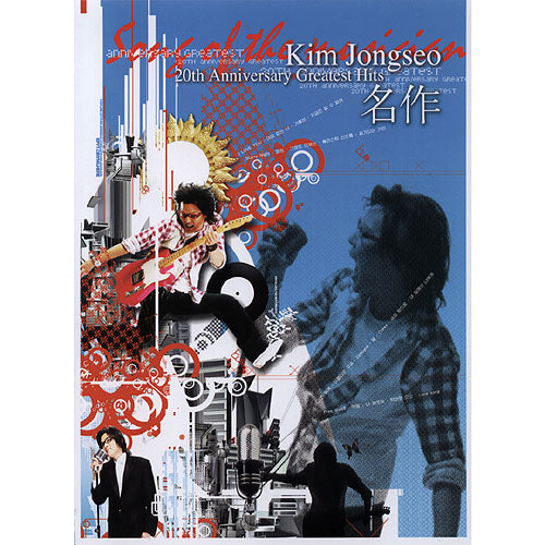 Used Kim Jong Seo 20th Anniversary Greatest Hits
