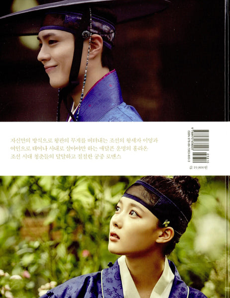 Love in the Moonlight Photo Essay