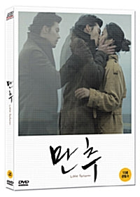 Used Late Autumn (2010) (DVD) (Coffee Book) (First Press Limited Edition) (Korea Version)