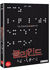 Used Blind Movie DVD First Press Limited Edition - Kpopstores.Com