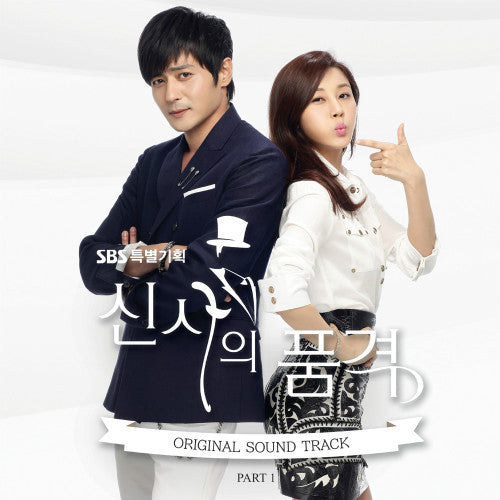 A Gentleman's Dignity OST Part 1 SBS TV Drama - Kpopstores.Com