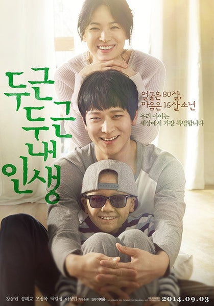 Used My Brilliant Life Movie 2014 DVD - Kpopstores.Com