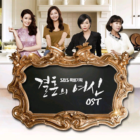 Goddess of Marriage OST SBS TV Drama - Kpopstores.Com