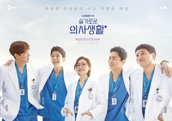 Hospital Playlist OST Album Kihno Kit