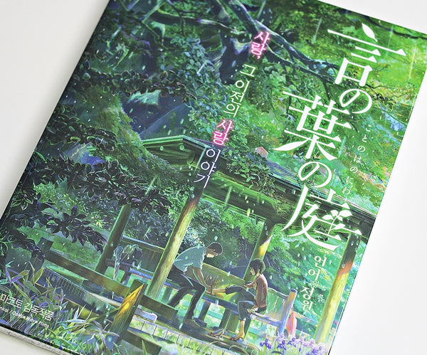 The Garden of Words Blu-ray Korea Version