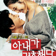 Used My Wife Got Married Movie DVD Single Disc Korea Version