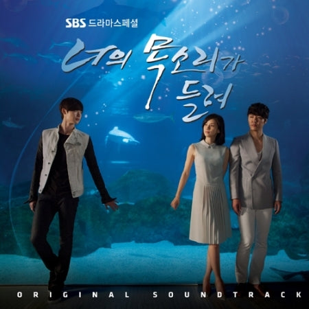 i hear your voice song ost