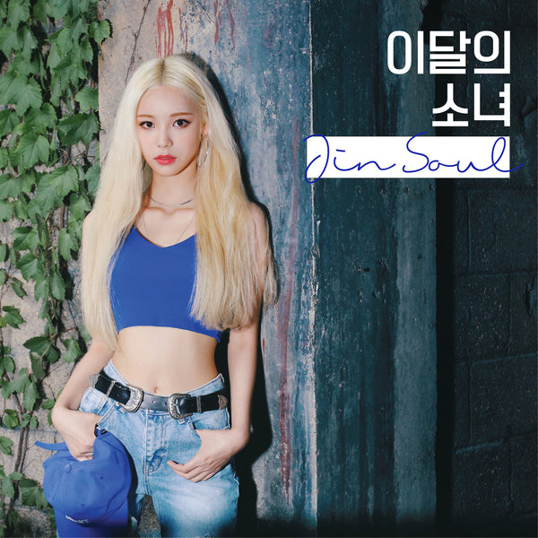 Used LOONA Jinsoul Single Album