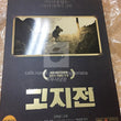 Used The Front Line DVD 2 Disc Limited Edition - Kpopstores.Com