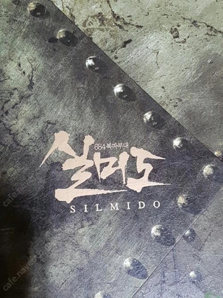 Used Silmido Movie DVD 2 Disc Limited Edition