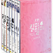 Kill Me Heal Me DVD Box Set