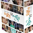 Marry Him If You Dare DVD English Subtitled Korea Version - Kpopstores.Com