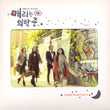 Used Marry Me Mary OST Part 2 KBS TV Drama Special Edition - Kpopstores.Com