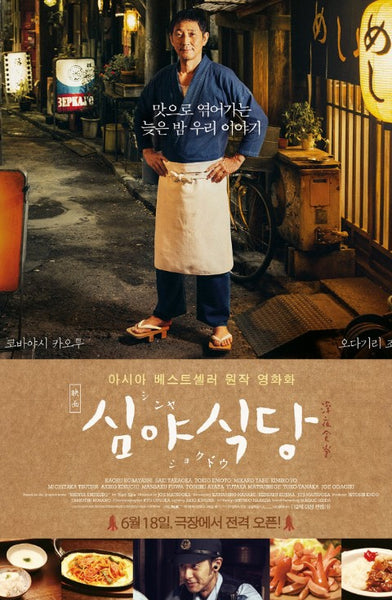 Used Midnight Diner DVD English Subtitled
