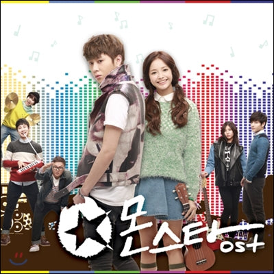Used Monstar OST (tVN Music Drama) - Kpopstores.Com