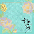 Used Moonlight Drawn By Clouds OST 2CD KBS Drama - Kpopstores.Com