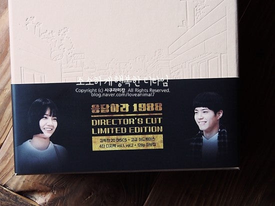 Reply 1988 DVD Boxset