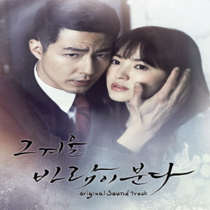 Used That Winter, the Wind Blows OST (SBS TV Drama)