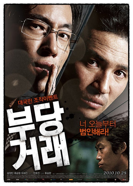Used The Unjust Movie DVD 2 Disc Limited Edition