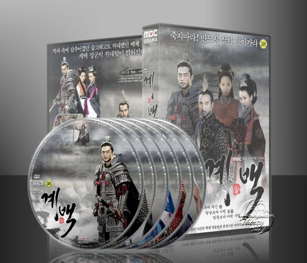 Gye Baek Korean Drama Vol. 1 of 2 DVD 6 Disc English Sub Limited